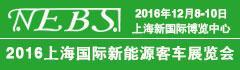 2016上海国际新能源客车展览会