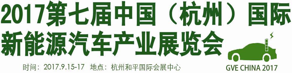 杭州新能源