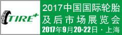 国际橡胶技术展