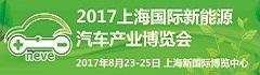 上海新能源