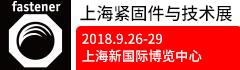 2018上海紧固件