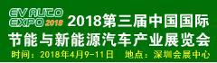中国国际节能展