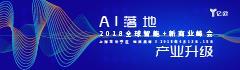 2018全球智能+新商业峰会-亿欧