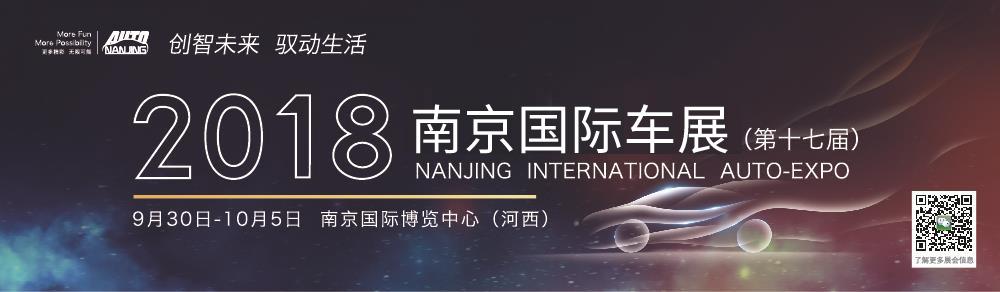 2018 (第十七届)南京国际汽车展览会