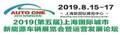 2019(第五届)上海国际城市新能源车辆展览会暨运营发展论坛
